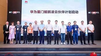 罗普特集团参与华为厦门鲲鹏凌云伙伴计划