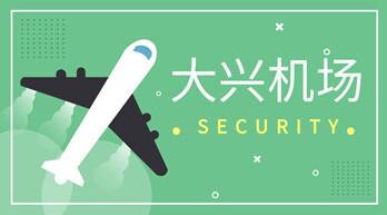 大興機場正式運行 超X家安防企業保駕護航