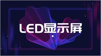 Mini LED有望打開商用局面 廠商全力沖刺