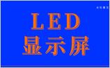 LED全彩显示屏驱动芯片分类及性能参数