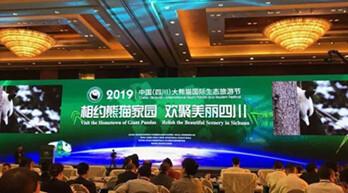 四川省林草局與海康威視簽訂戰略合作協議