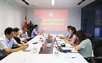 安徽省安防协会2019年第三次理事长办公会顺利召开