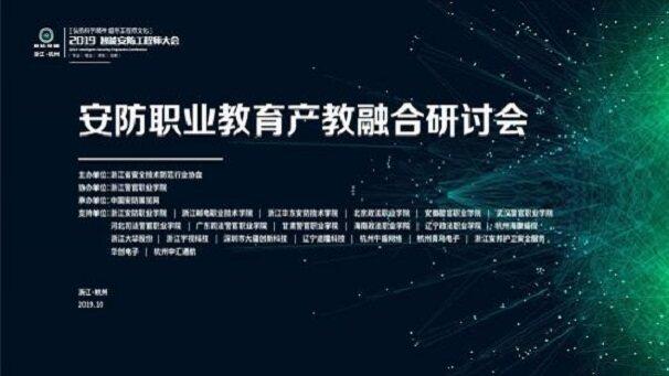 安防职业教育产教融合研讨会顺利召开