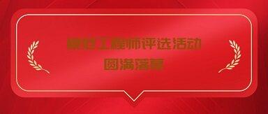 浙江安防行业模范工程师评选活动圆满落幕
