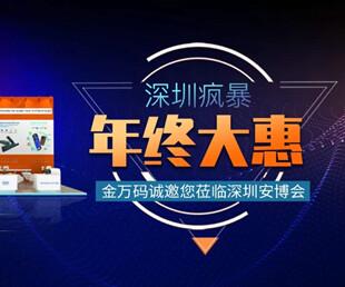 金万码邀您共赴2019深圳安博会
