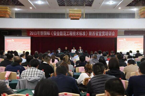 陕西省安防协会国家标准宣贯培训班结束