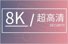 """8K成安防企業""""炫技""""重點 離普及還有多遠?"""