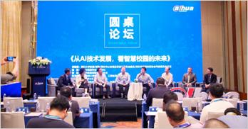 大�A股份智慧教育高峰���在深圳成功�e�k