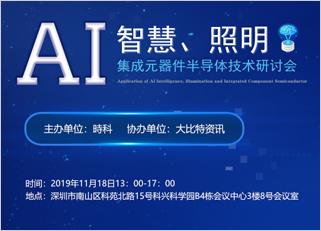 """议程出炉 """"AI 智慧照明 集成元器件半导体技术研讨会""""即将召开"""
