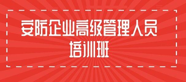 关于参加重庆安防工程高级管理人员培训会的通知