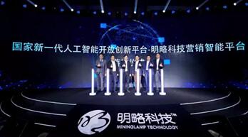 明略科技��家新一代人工智能�_放��新平�_落地上海