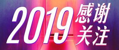 寒潮来袭热情不退 2019安防十大品牌评选获多方媒体关注