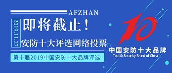 第十屆中國安防十大品牌評選網絡投票今天截止