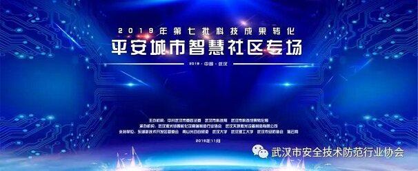武汉安协参加武汉市平安城市智慧社区专场活动