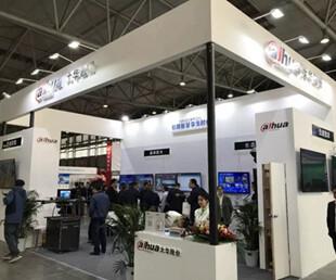 大华股份出席第三届全国森林消防装备展