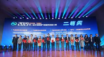 明略科技斩获第二届全国智慧气象服务创新大赛算法组二等奖