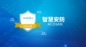 AGV机器人蓬勃发展 安防企业戮力相助