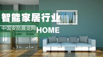聚焦房地产项目中智能家居的设计与应用