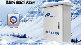 寒冬来袭 你的监控设备还好吗?
