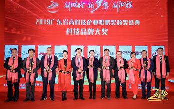 捷顺科技喜获2019广东省高科技企业鲲鹏奖 创新实力再获认可