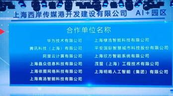 明略科技入选上海市第二批人工智能试点应用场景承建单位