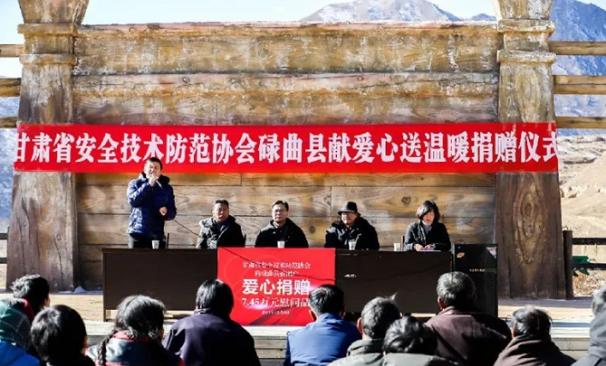 甘肃省安全技术防范协会将爱心送达碌曲