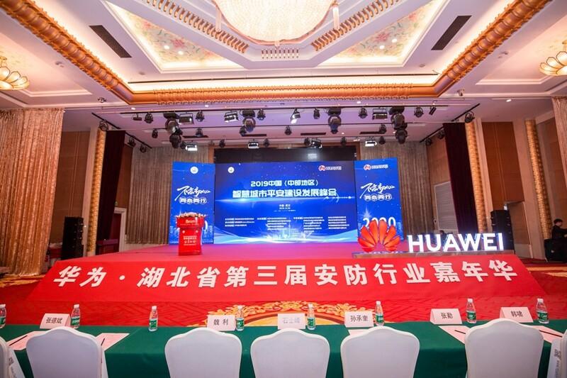 湖北省第三屆安防行業嘉年華精彩匯聚