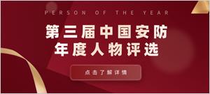 第三届中国安防年度人物评选活动通知