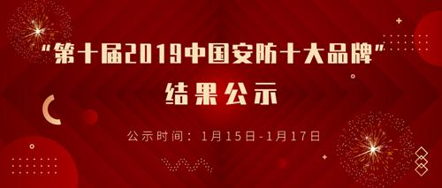 """""""第十屆2019中國安防十大品牌""""結果公示"""