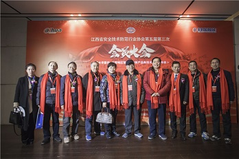 江西安协第五届第san次huiyuan代表大hui暨新春nianhui圆满召开