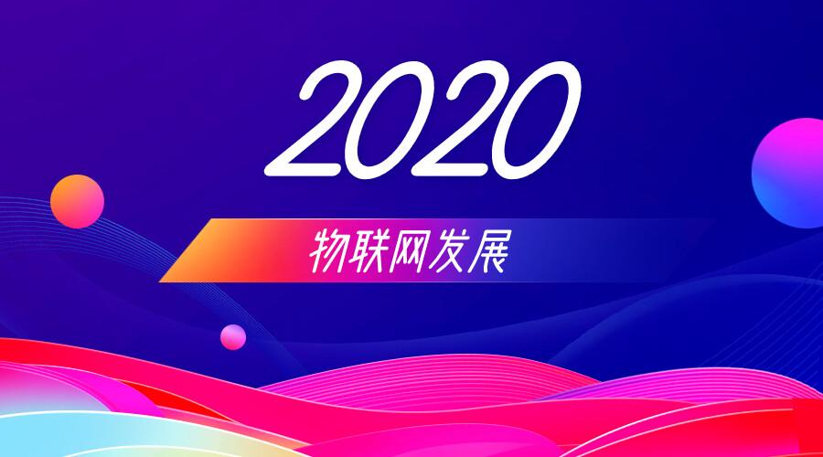 2020年5大物联网挑战和机遇