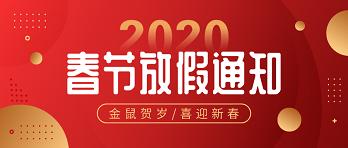 安防展覽網2020年春節放假通知