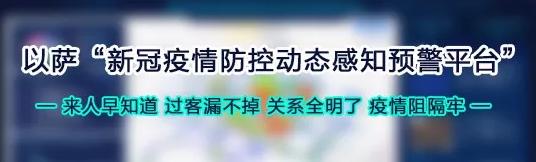 """以萨为全国公安机关免费部署""""新冠疫情防控平台"""" 共克时艰"""