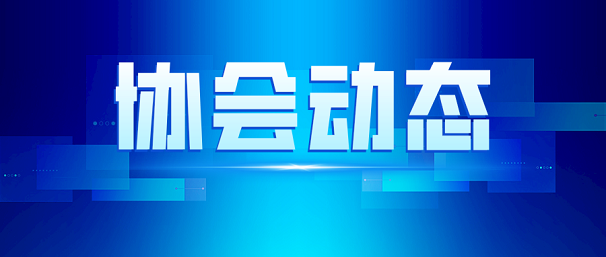 浙江安防协会召开疫情防控应急支撑工作组会议