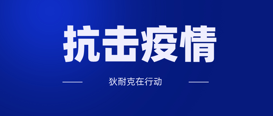 """抗擊疫情 狄耐克在行動︰支援湖北浠水""""小湯山醫院"""" 與黃岡共迎""""艷陽天"""""""