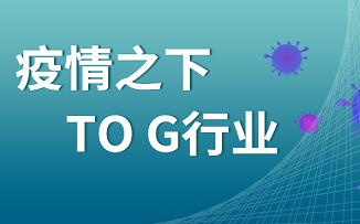 """疫情之下 重新審視To G行業的""""光榮與夢想"""""""