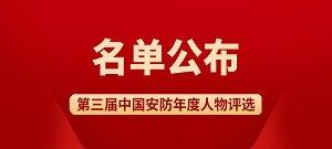第三届中国安防年Ψ 度人物评选结果公示
