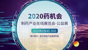 2020药机会●制药产业线上展览会 展商火热报名中!
