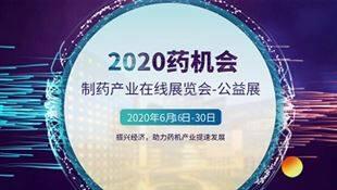 2020藥機會●制藥產業線上展覽會 展商火熱報名中!