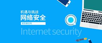 新基建视野之下 网络安全的机遇与挑战
