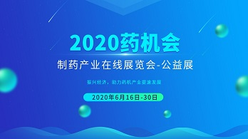 凝心聚力 蓄勢待發 2020制藥網線上展6月16日即將盛大開幕