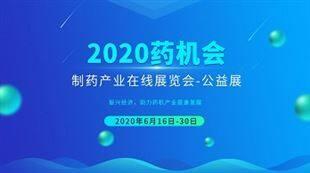 凝心聚力 蓄勢待發 2020藥機會6月16日即將盛大開幕