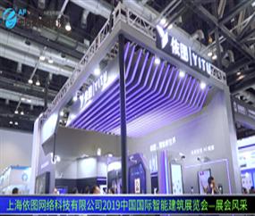 2019IIBE 上海依图网络科技有限公司风采