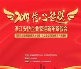 浙江安防企业家迎新年茶叙会—浙江省安全技术防范行业协会