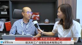 2019智能安防工程师大会 航天科工广信智能技术有限公司