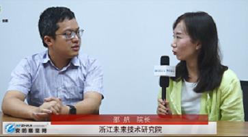 2019智能安防工程师大会 浙江未来技术研究院