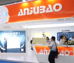 广东安居宝数码科技股份有限公司产品展播