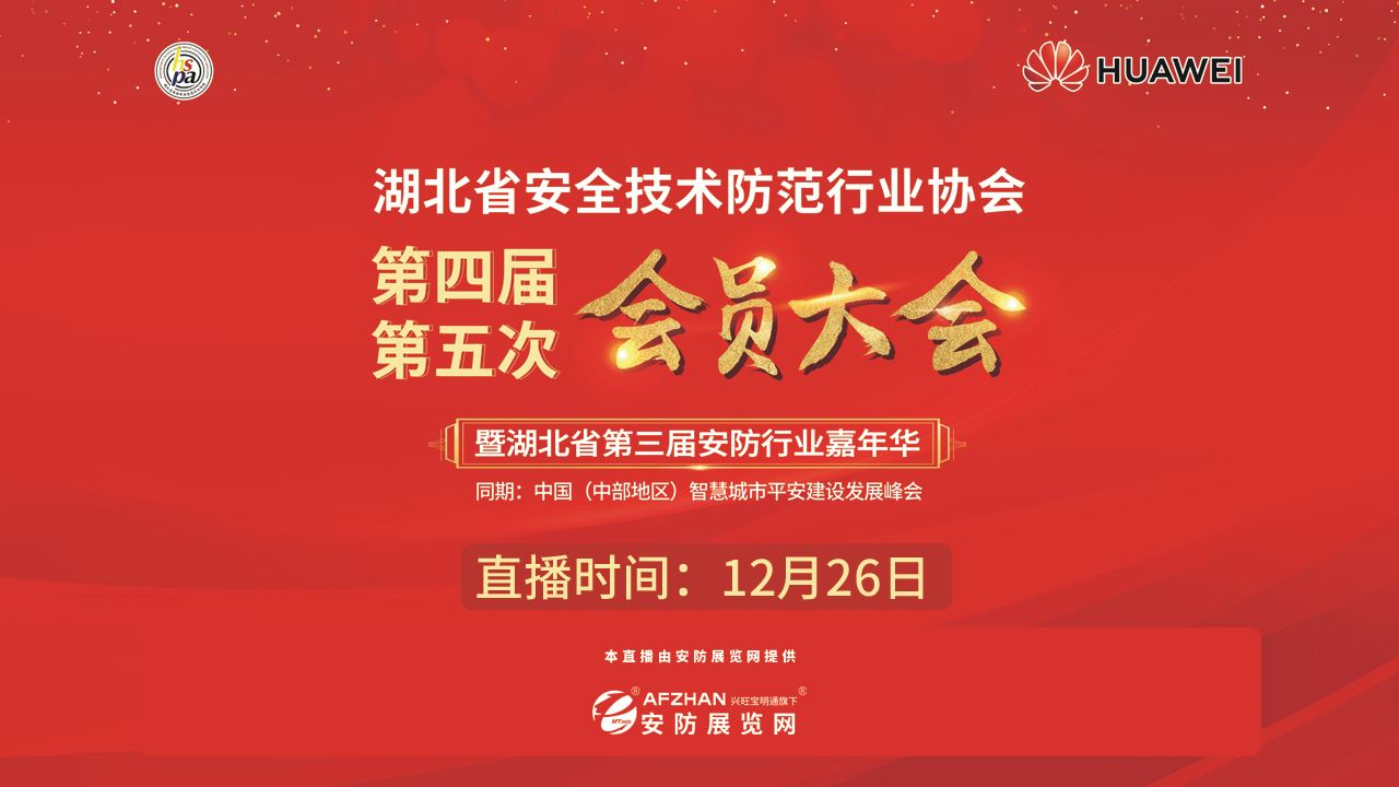 湖北省第三屆安防行業嘉年華-湖北省安防協會第四屆第五次會員大會下