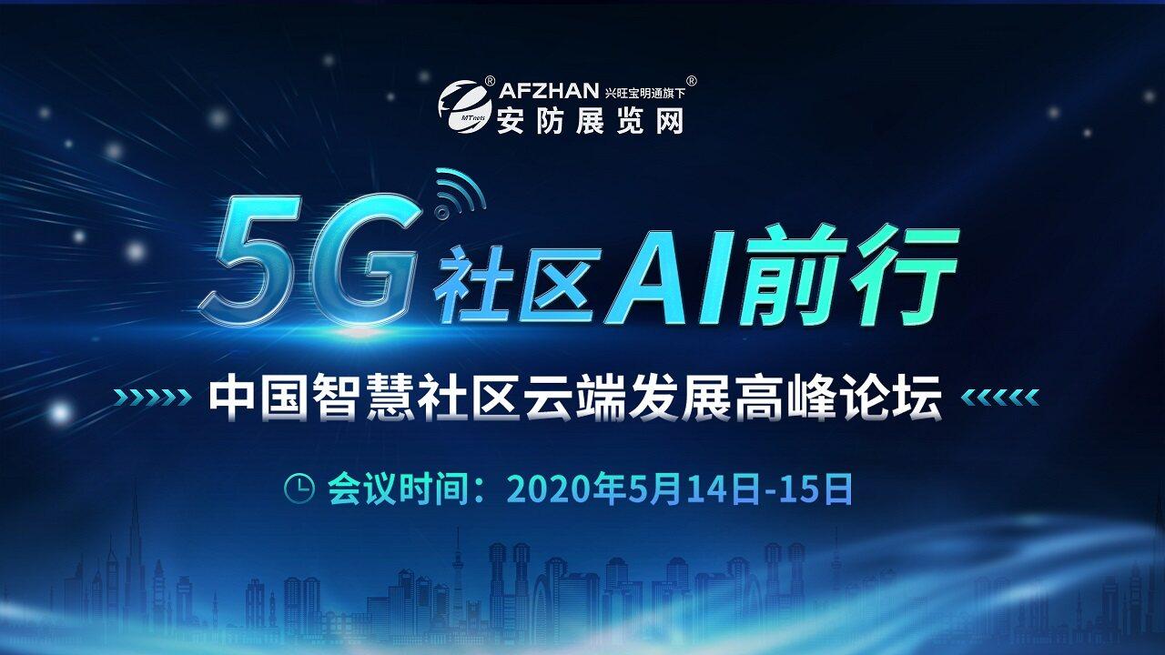 """5G社区,AI前行""智慧社区云端发展论坛"