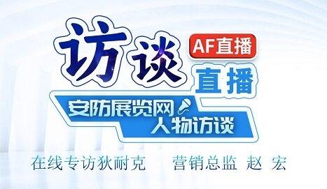 云访谈--专访厦门狄耐克智能科技股份有限公司营销总监赵宏